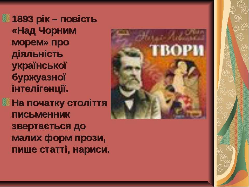 1893 рік – повість «Над Чорним морем» про діяльність української буржуазної і...
