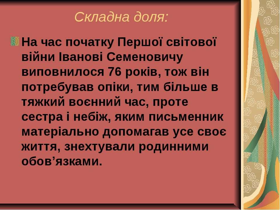 Складна доля: На час початку Першої світової війни Іванові Семеновичу виповни...