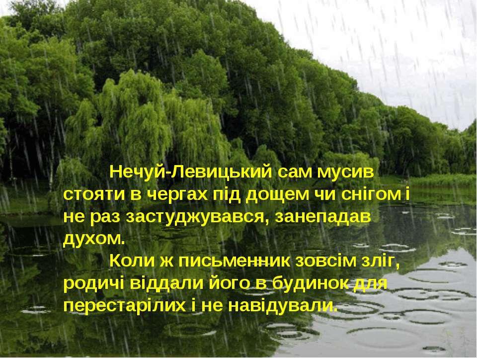 Нечуй-Левицький сам мусив стояти в чергах під дощем чи снігом і не раз застуд...
