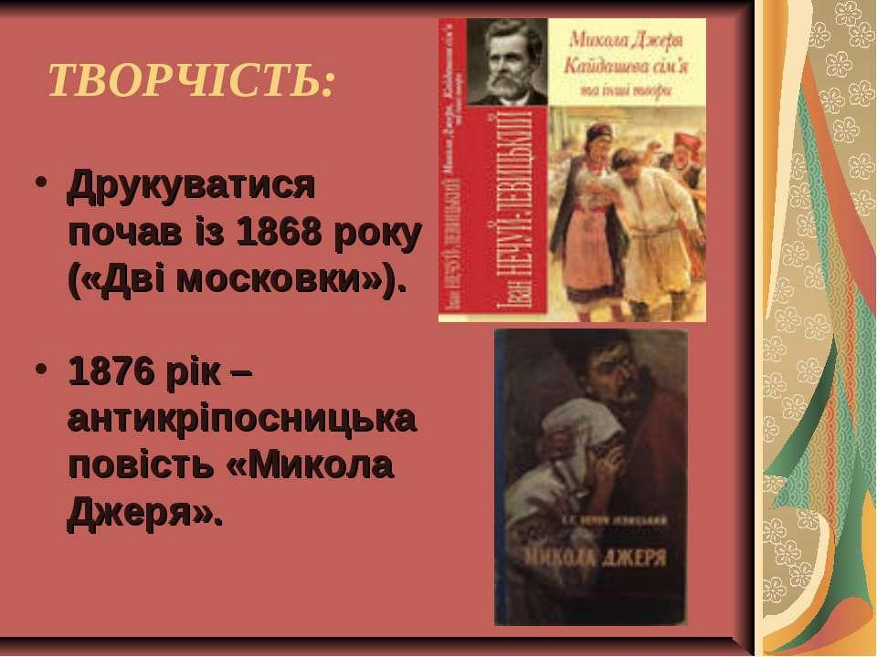 ТВОРЧІСТЬ: Друкуватися почав із 1868 року («Дві московки»). 1876 рік – антикр...