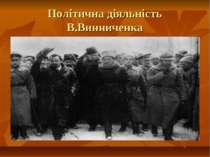 Політична діяльність В.Винниченка