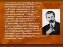 Після Лютневої революції 1917 р. Володимир Винниченко повернувся до Києва і с...