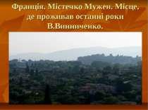 Франція. Містечко Мужен. Місце, де проживав останні роки В.Винниченко.