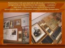 Кіровоградський краєзнавчий музей надав для виставки меморіальні речі, які на...