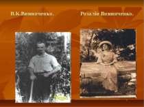 В.К.Винниченко. Розалія Винниченко.