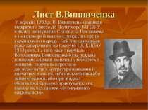 Лист В.Винниченка У вересні 1933 р. В. Винниченко написав відкритого листа до...