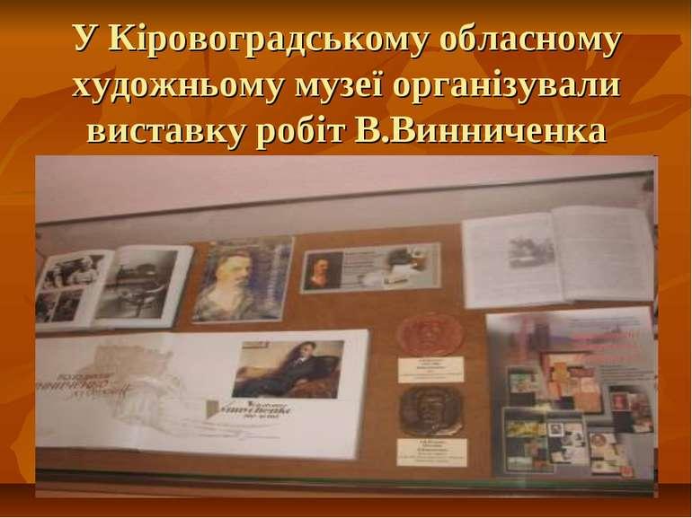 У Кіровоградському обласному художньому музеї організували виставку робіт В.В...
