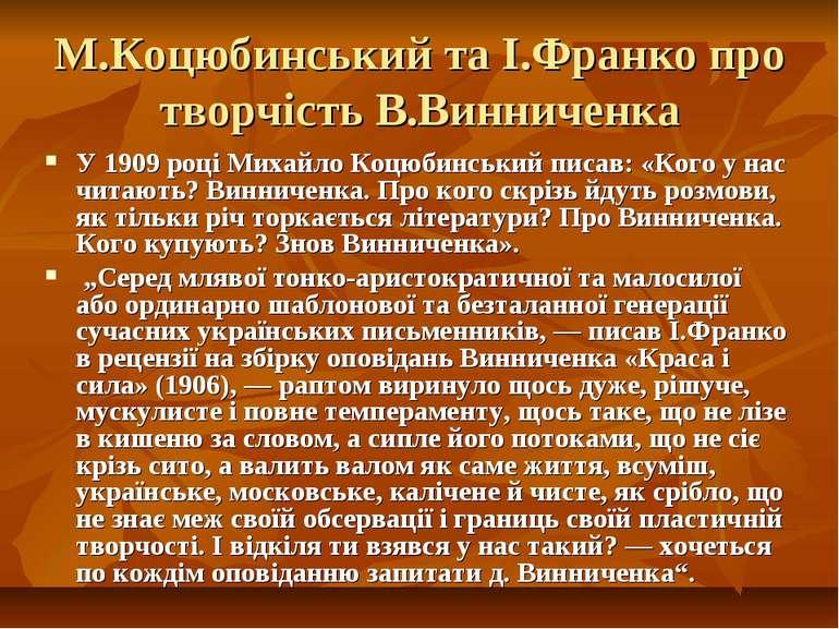 М.Коцюбинський та І.Франко про творчість В.Винниченка У 1909 році Михайло Коц...