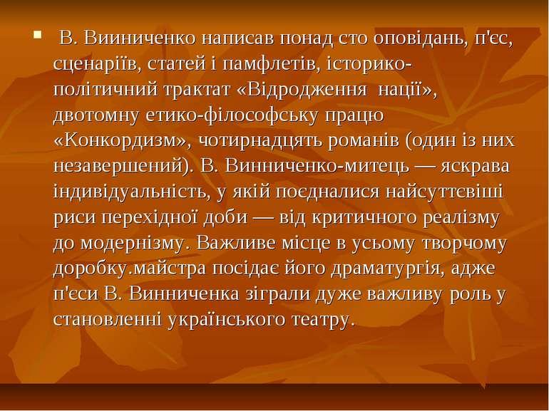 В. Вииниченко написав понад сто оповідань, п'єс, сценаріїв, статей і памфлеті...