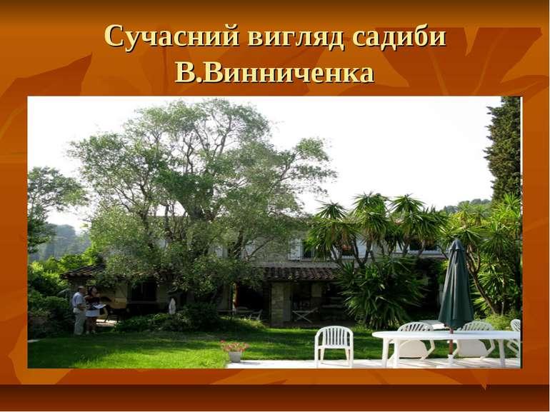Сучасний вигляд садиби В.Винниченка