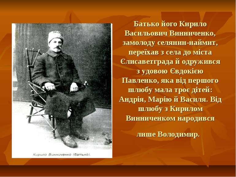 Батько його Кирило Васильович Винниченко, замолоду селянин-наймит, переїхав з...