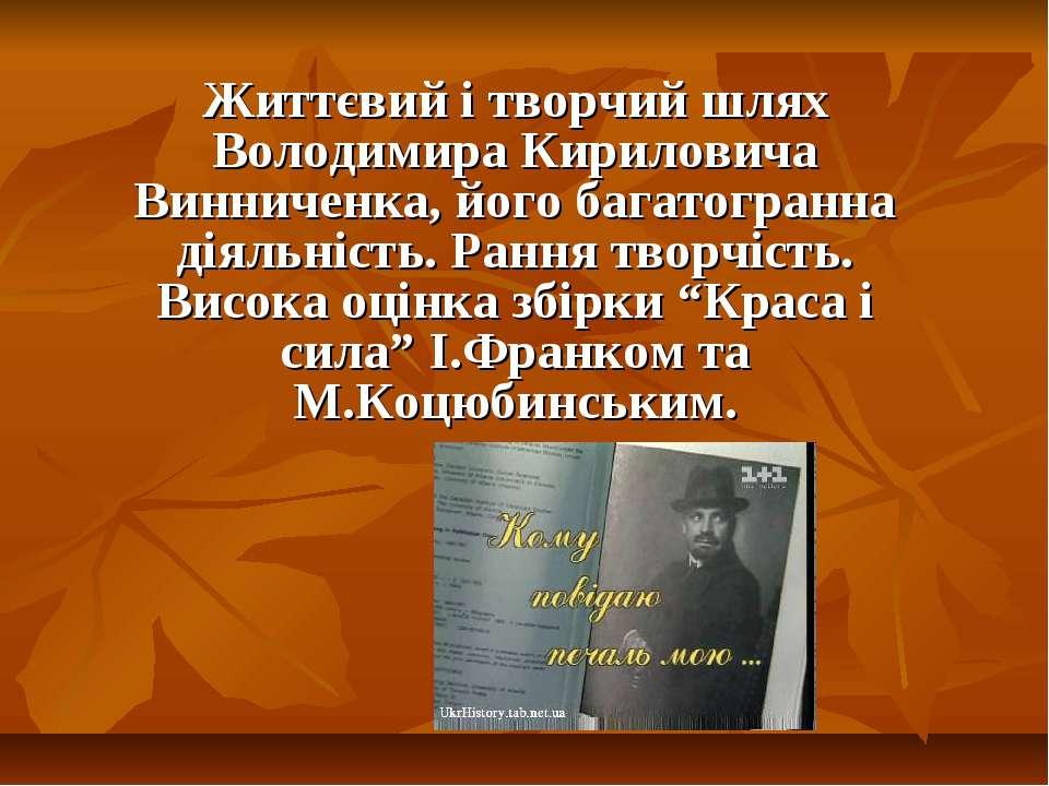 Життєвий і творчий шлях Володимира Кириловича Винниченка, його багатогранна д...