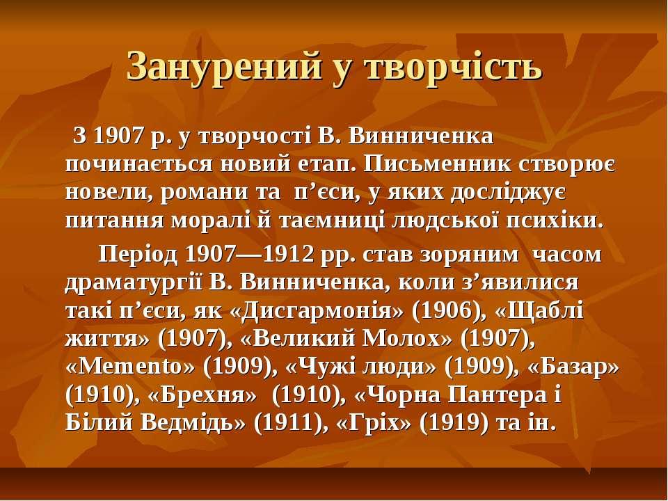 Занурений у творчість З 1907 р. у творчості В. Винниченка починається новий е...