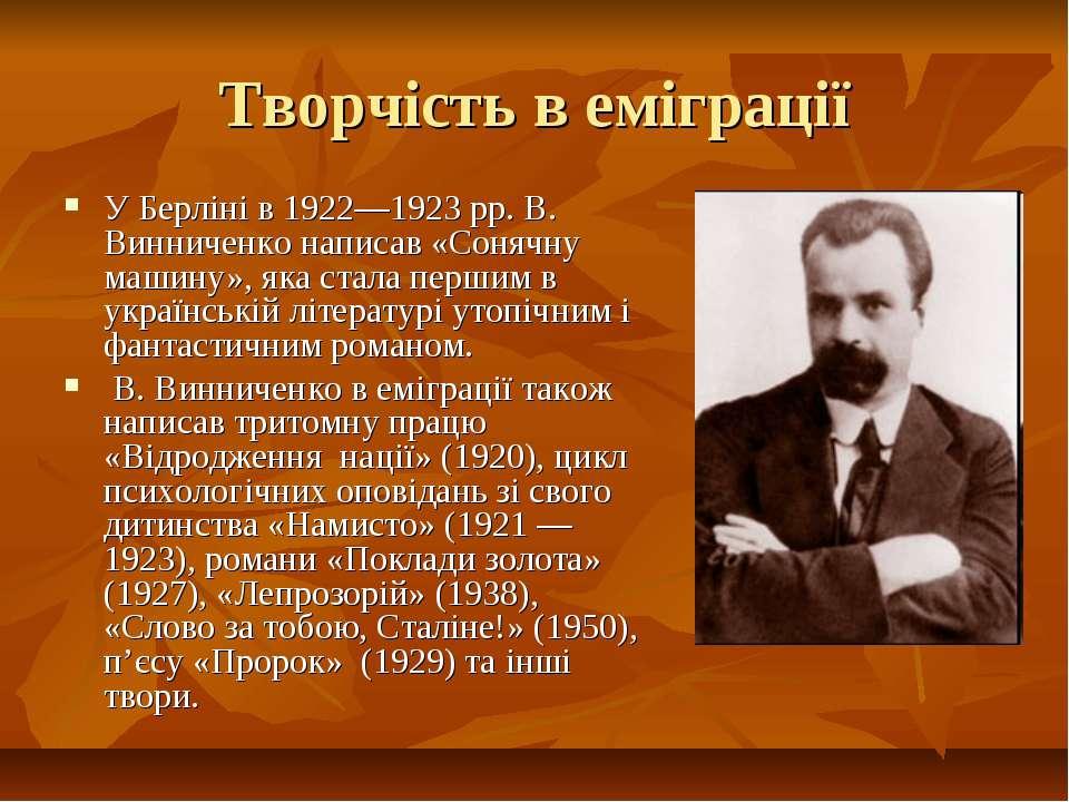 Творчість в еміграції У Берліні в 1922—1923 рр. В. Винниченко написав «Сонячн...