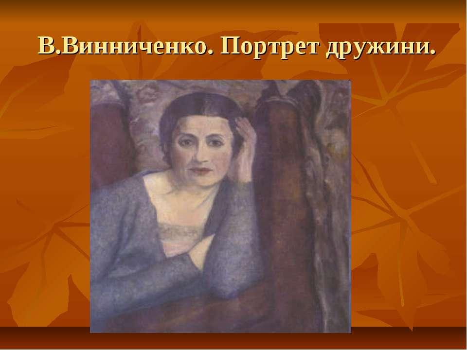 В.Винниченко. Портрет дружини.