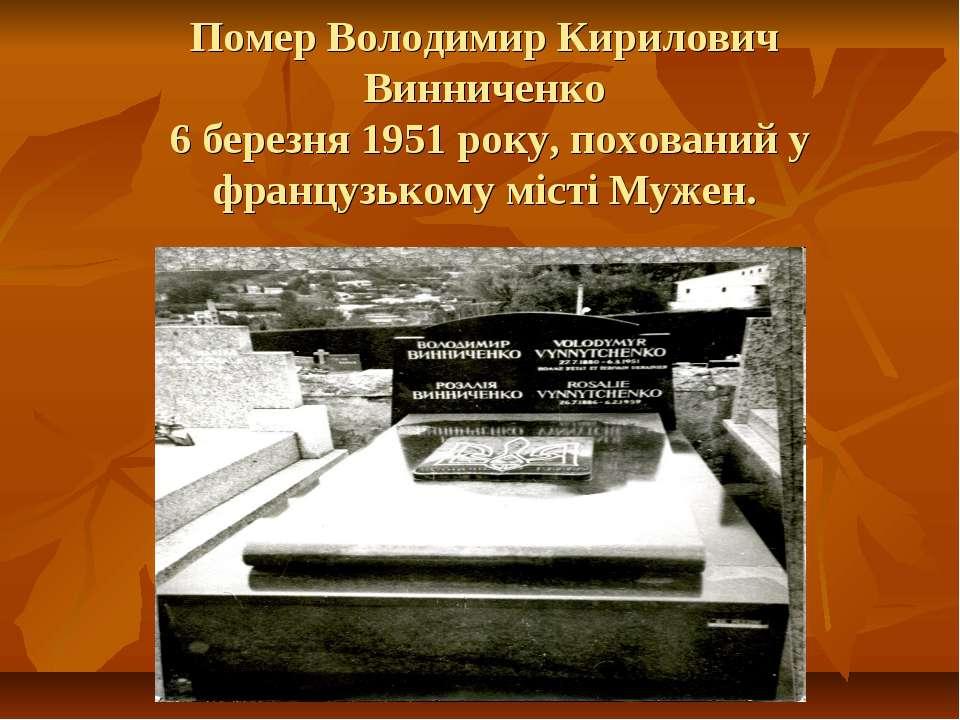 Помер Володимир Кирилович Винниченко 6 березня 1951 року, похований у француз...