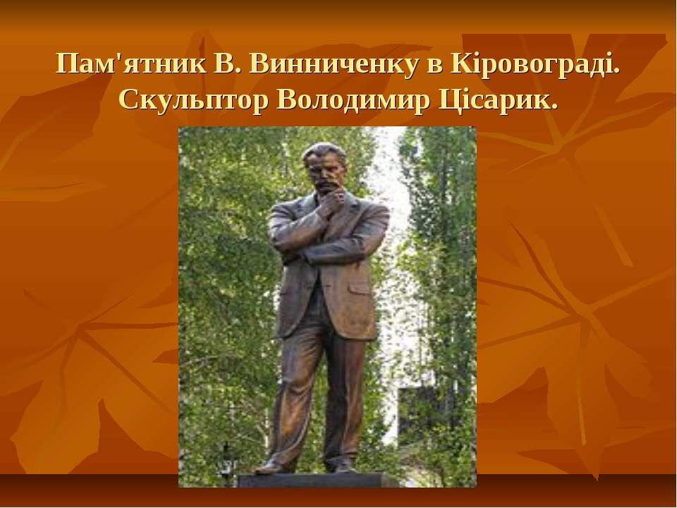 Пам'ятник В. Винниченку в Кіровограді. Скульптор Володимир Цісарик.