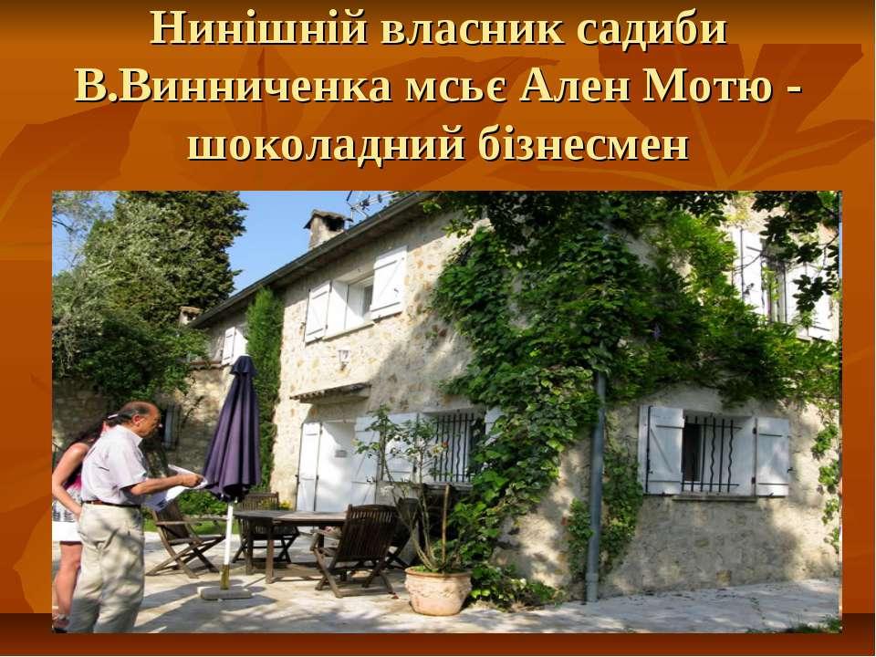 Нинішній власник садиби В.Винниченка мсьє Ален Мотю - шоколадний бізнесмен