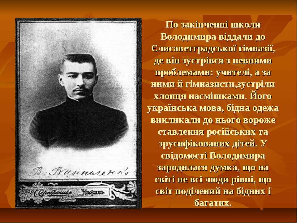 По закінченні школи Володимира віддали до Єлисаветградської гімназії, де він ...