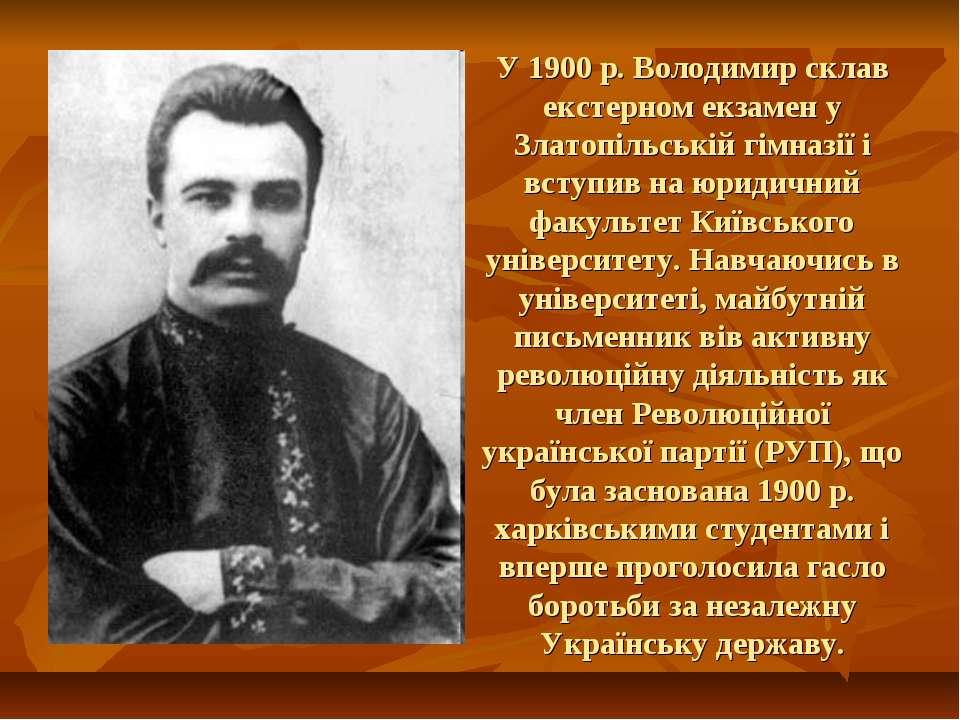У 1900 р. Володимир склав екстерном екзамен у Златопільській гімназії і вступ...