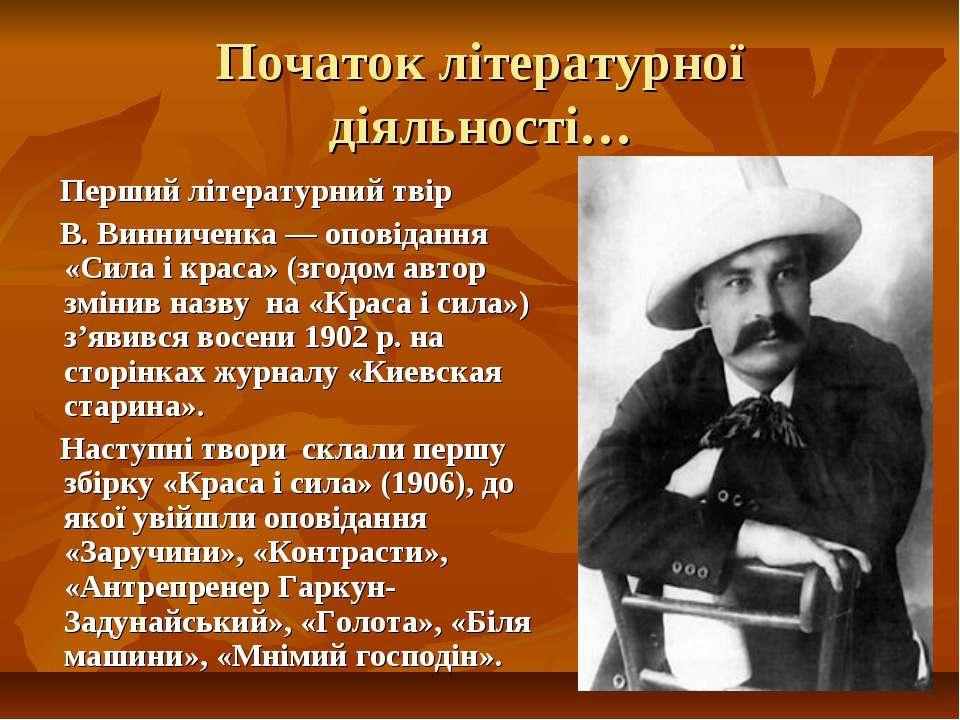 Початок літературної діяльності… Перший літературний твір В. Винниченка — опо...