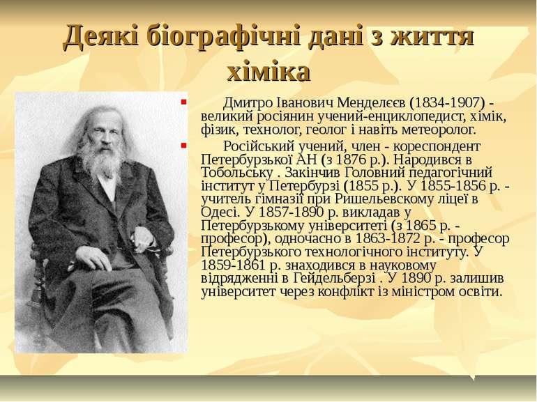 Деякі біографічні дані з життя хіміка Дмитро Іванович Менделєєв (1834-1907) -...