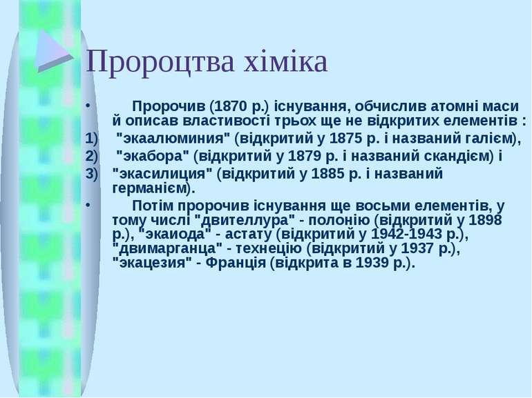 Пророцтва хіміка Пророчив (1870 р.) існування, обчислив атомні маси й описав ...