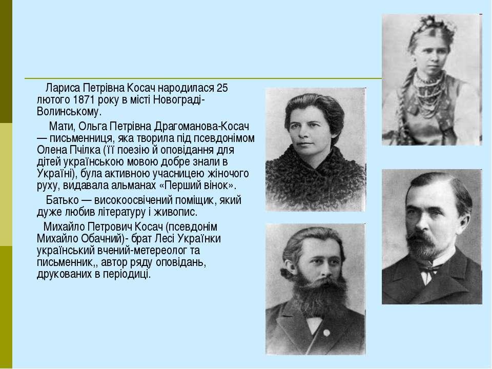 Лариса Петрівна Косач народилася 25 лютого 1871 року в місті Новограді-Волинс...