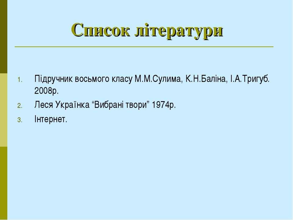 Список літератури Підручник восьмого класу М.М.Сулима, К.Н.Баліна, І.А.Тригуб...