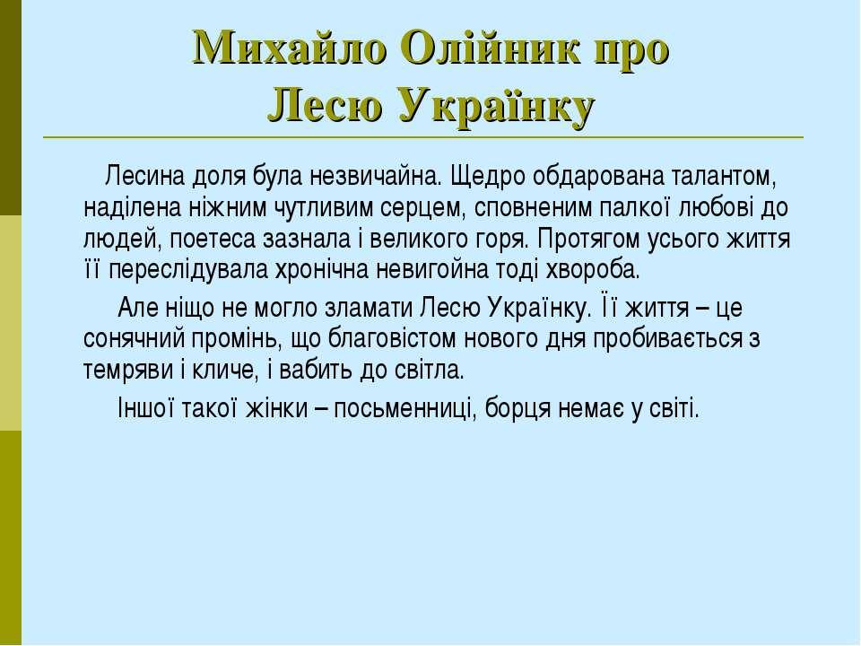 Михайло Олійник про Лесю Українку Лесина доля була незвичайна. Щедро обдарова...