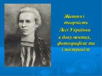 Життя і творчість Лесі Українки в документах, фотографіях та ілюстраціях