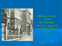 """Будинок, в якому жила Леся Українка у 1911 році. Тут була написана """"Лісова пі..."""