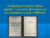 """""""Стародавня історія східних народів"""" – цю книгу Леся написала для молодших се..."""