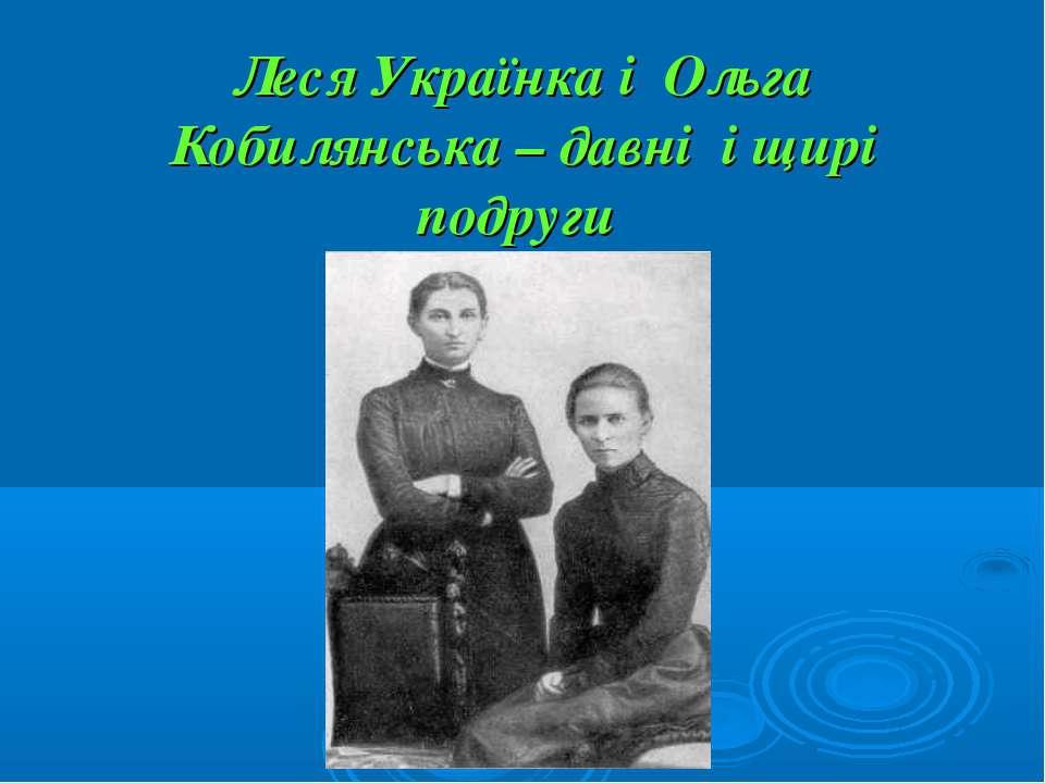 Леся Українка і Ольга Кобилянська – давні і щирі подруги