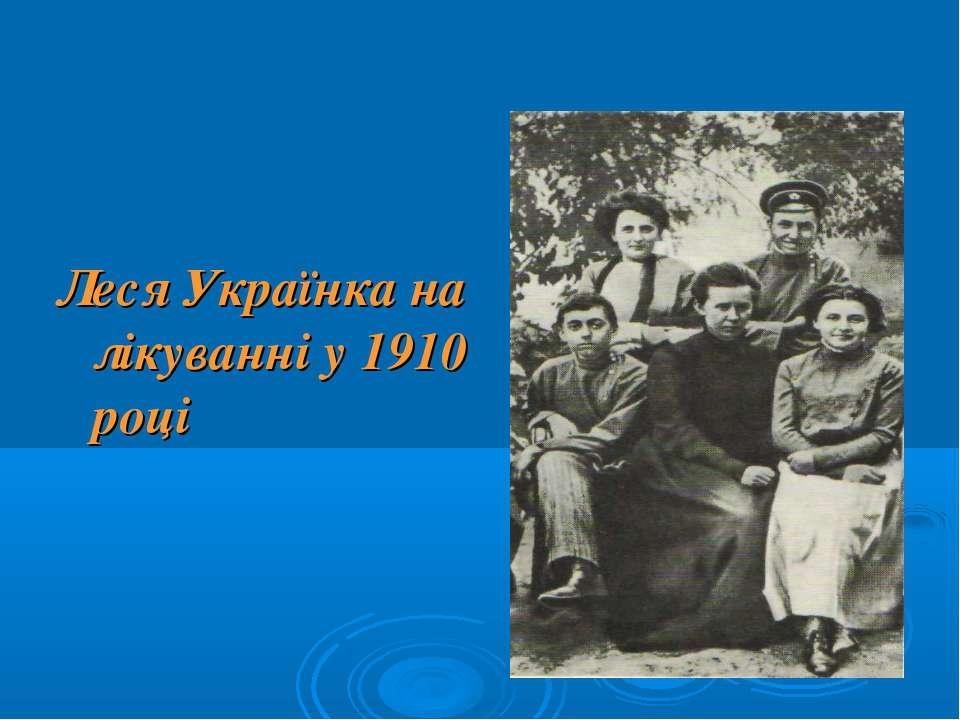 Леся Українка на лікуванні у 1910 році