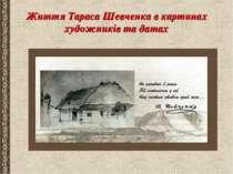 Життя Тараса Шевченка в картинах художників та датах