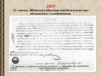 1857 21 липня. Шевченко одержав повідомлення про звільнення з солдатчини.