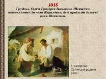 1815 Грудень. Сім'я Григорія Івановича Шевченка переселилася до села Кирилівк...