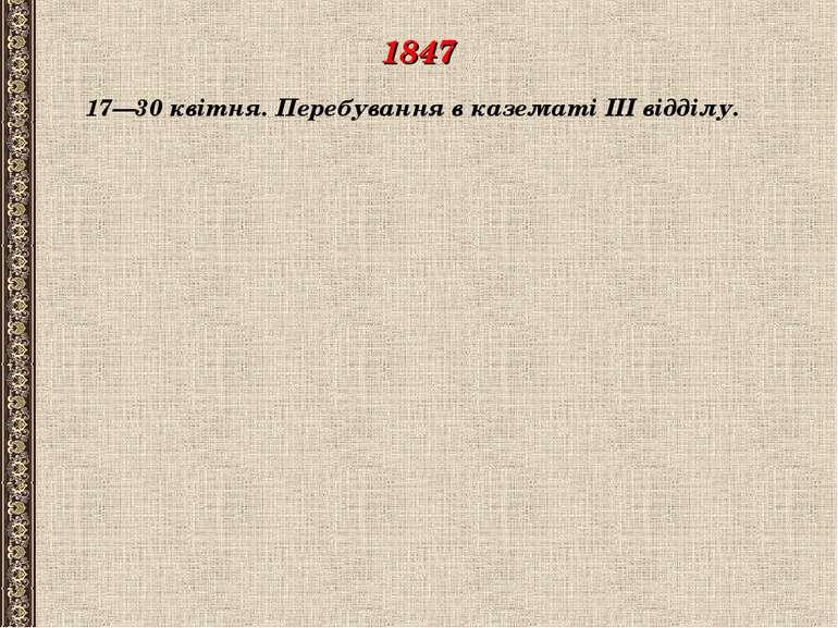 1847 17—30 квітня. Перебування в казематі III відділу.