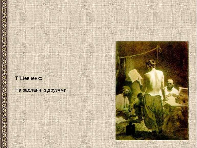 Т.Шевченко. На засланні з друзями