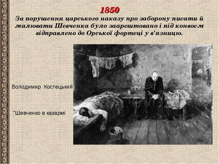 1850 За порушення царського наказу про заборону писати й малювати Шевченка бу...