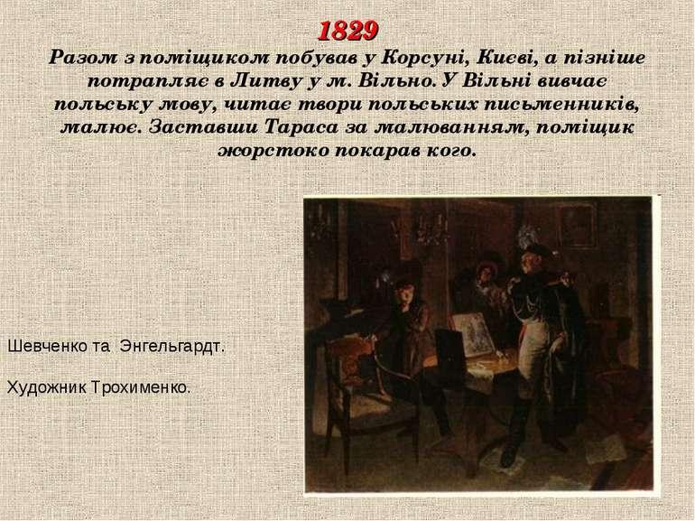 1829 Разом з поміщиком побував у Корсуні, Києві, а пізніше потрапляє в Литву ...