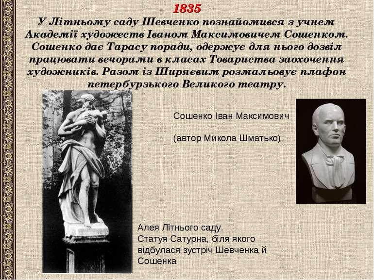 1835 У Літньому саду Шевченко познайомився з учнем Академії художеств Іваном ...