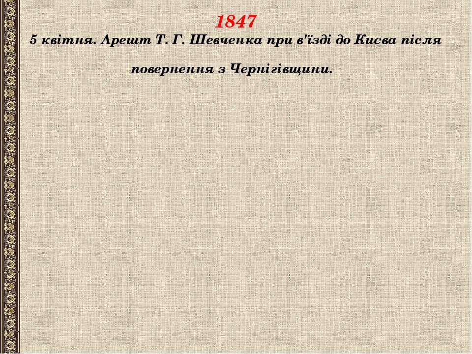 1847 5 квітня. Арешт Т. Г. Шевченка при в'їзді до Києва після повернення з Че...