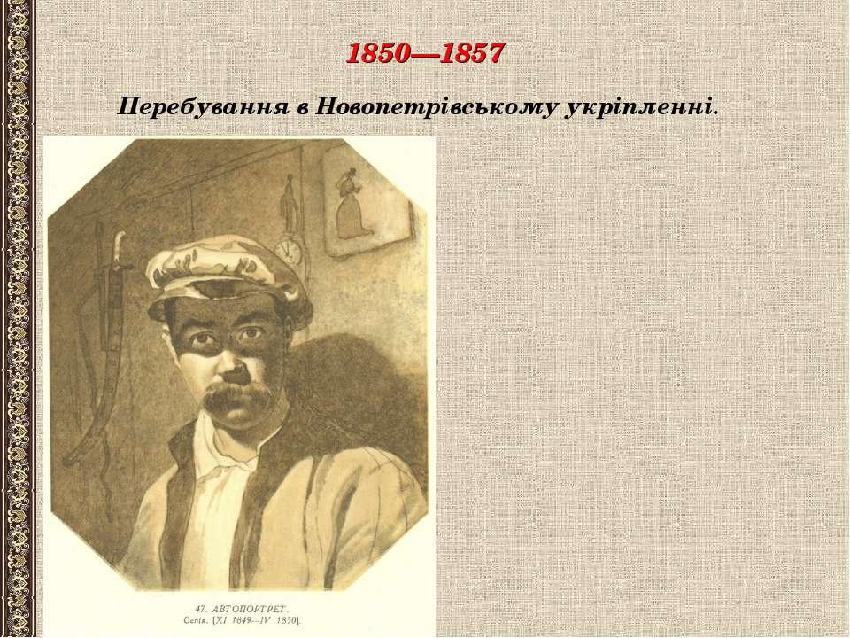 1850—1857 Перебування в Новопетрівському укріпленні.