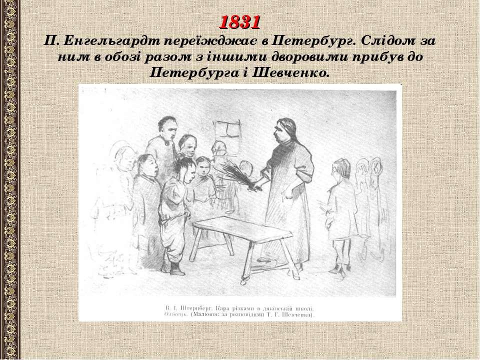 1831 П. Енгельгардт переїжджає в Петербург. Слідом за ним в обозі разом з інш...