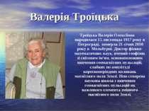 Валерія Троїцька Троїцька Валерія Олексіївна народилася 15 листопада 1917 рок...