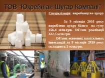 """ТОВ """"Юкрейніан Шугар Компані"""" Спеціалізація: виробництво цукру За 9 місяців 2..."""