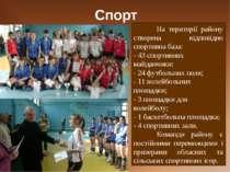 Спорт На території району створена відповідно спортивна база: - 43 спортивних...
