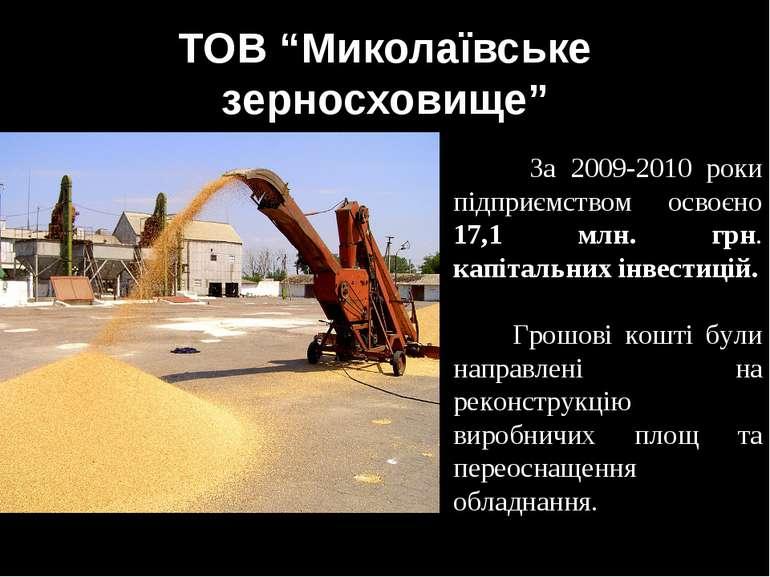 """ТОВ """"Миколаївське зерносховище"""" За 2009-2010 роки підприємством освоєно 17,1 ..."""